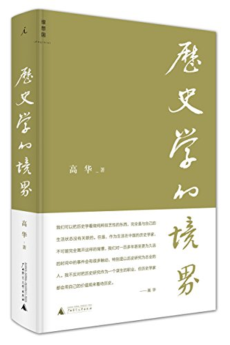 9787549571413: Realm of History (Chinese Edition)