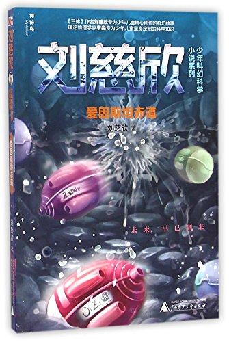 Einstein Equator (Chinese Edition): Liu Cixin