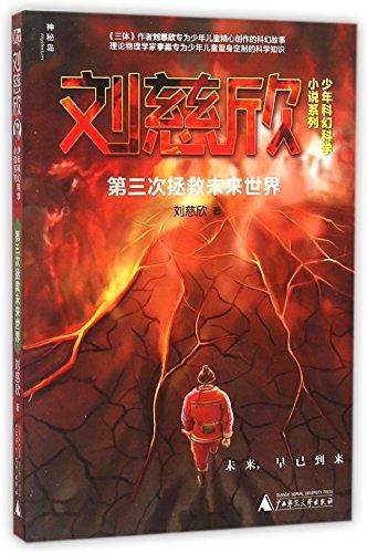 Saving the Future World for the Third: Liu Cixin