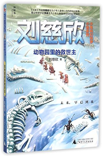 Redeemer in the Zoo (Chinese Edition): Liu Cixin