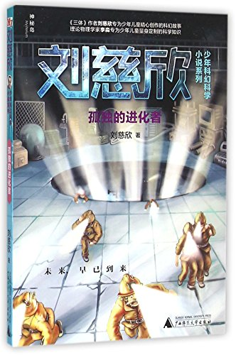 Lonely Evolution (Chinese Edition): Liu Cixin