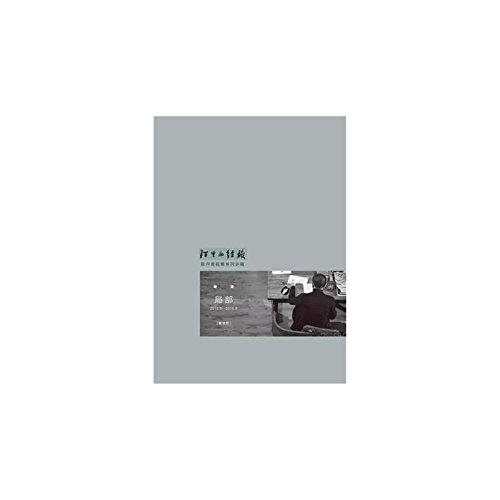 9787549573196: Hidden Artists (Chinese Edition)