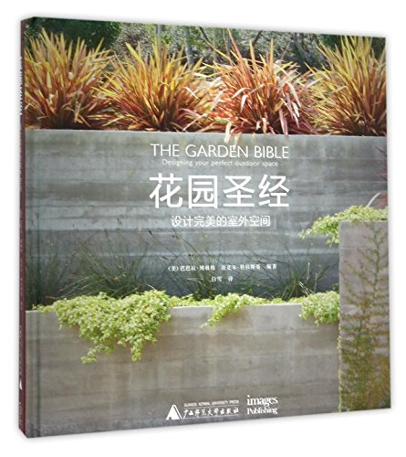 9787549574193: The Garden Bible: Designing Your Perfect Outdoor Space