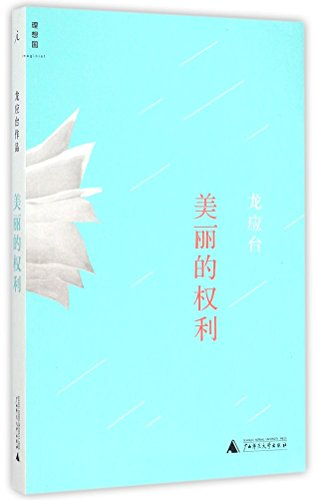 Beautiful rights(Chinese Edition): LONG YING TAI