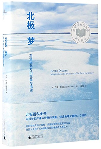 9787549589074: Arctic dreams imagination and desire in northern landscape (Chinese Edition)