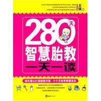 280 days of wisdom one day at a prenatal reading : Wang Qi 118(Chinese Edition): WANG QI