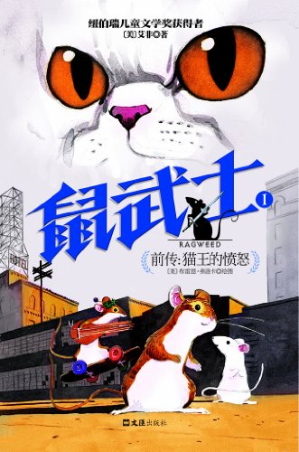 9787549603879: Macross: Rage of Cat--Mouse Warrior (Chinese Edition)