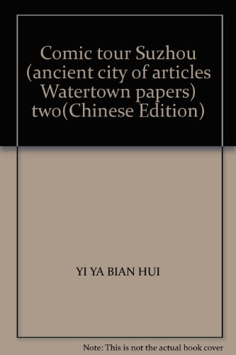 Comic tour Suzhou (ancient city of articles Watertown papers) two(Chinese Edition): BEN SHE.YI MING