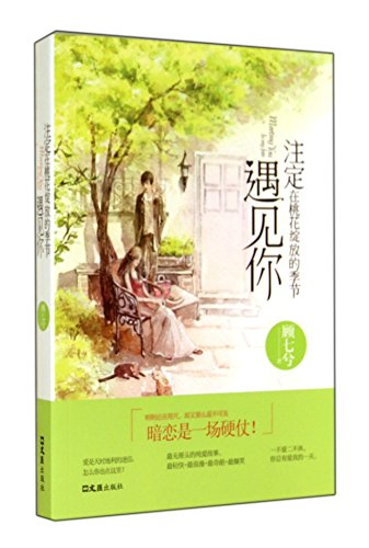In the peach blossom season is destined to meet you(Chinese Edition): GU QI XI