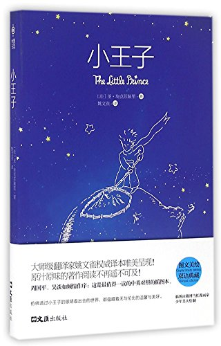9787549617357: The Little Prince (Chinese Edition)