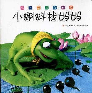 Little Tadpole Looking for Mom(Chinese Edition): BU XIANG
