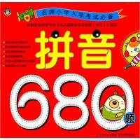 9787549802463: Pinyin 680 questions - brand necessary primary entrance(Chinese Edition)
