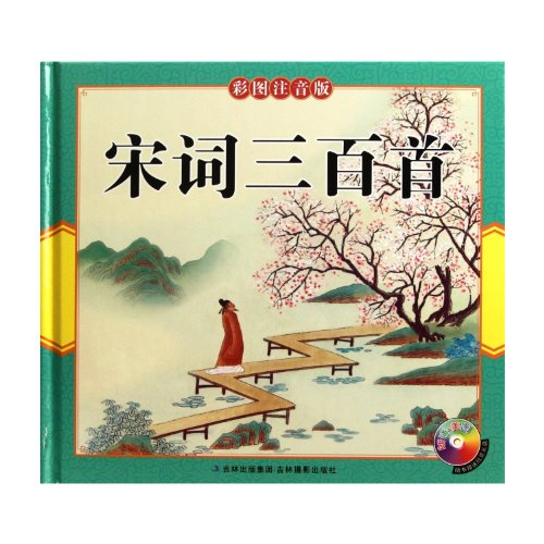 9787549802548: Song three hundred (color phonetic version )(Chinese Edition)