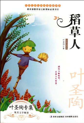 The Scarecrow (Classic Illustrated)(Chinese Edition): YE SHENG TAO
