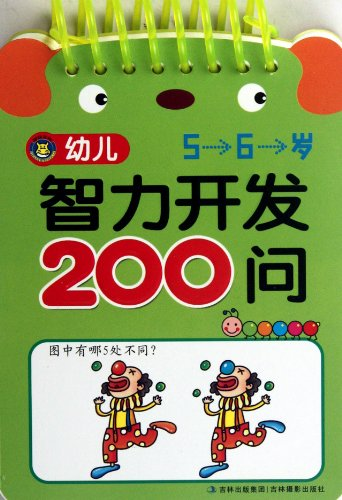 9787549810307: 200 Questions for Childrens Intellectual Development (for 5-6 Children) (Chinese Edition)