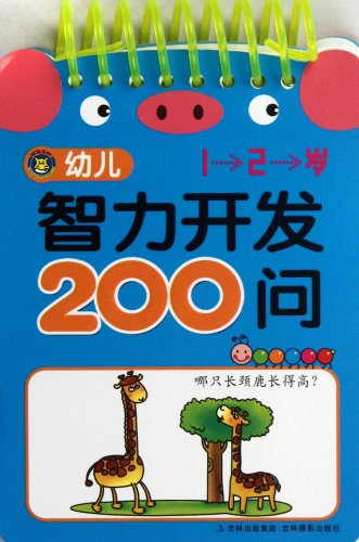 9787549810338: 200 Questions for Childrens Intellectual Development  (for 1-2 Children) (Chinese Edition)