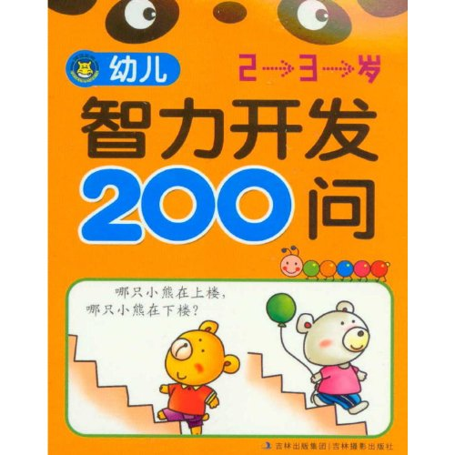 9787549810345: 200 Questions for Childrens Intellectual Development (for 2-3 Children) (Chinese Edition)