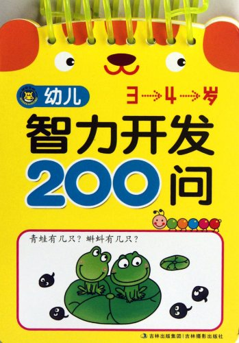 9787549810352: 200 Questions for Childrens Intellectual Development  (for 3-4 Children) (Chinese Edition)