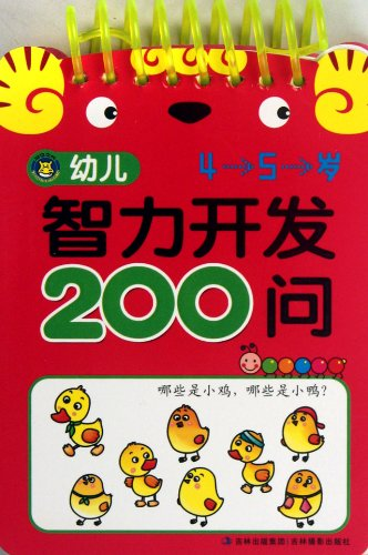 9787549810369: 200 Questions for Childrens Intellectual Development (for 4-5 Children) (Chinese Edition)