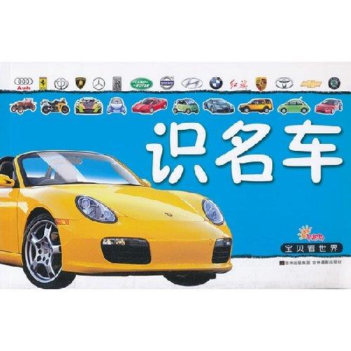 Earlybird baby to the world: identify cars(Chinese Edition): LI TANG WEN HUA GONG ZUO SHI