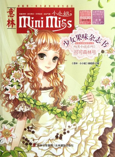 YLI Little Miss girls the fruity magazines books. Pure fiction series. five of cocoa forest No.(...
