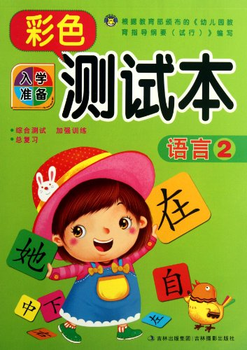 The genuine new book school readiness color test this: Language Jilin Photography Publishing 8.80(...