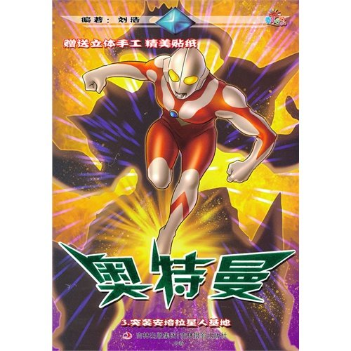 Altman 3: raid An Peila Star people base(Chinese Edition): LIU HAO