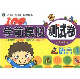 100 pre-school analog test volume: language (1)(Chinese Edition): QING YING