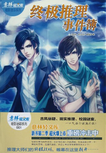 The light Library dark fans trace Series: The Ultimate reasoning Chronicles(Chinese Edition): BIAN ...