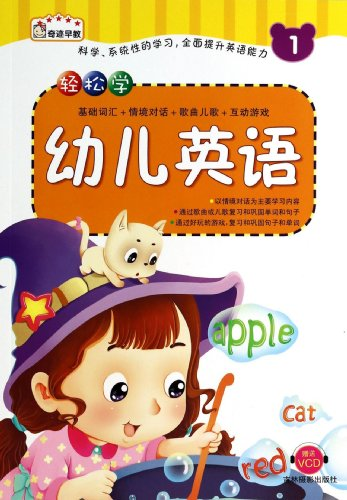 9787549817009: Children easily learn English 1 (VCD discs attached to a)(Chinese Edition)