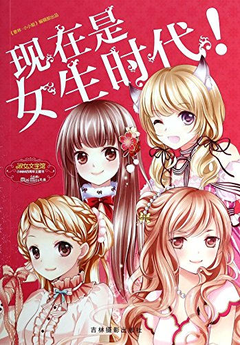 9787549819171: Little Miss Lin Yi fourth anniversary special theme book: Now is the era of girls(Chinese Edition)