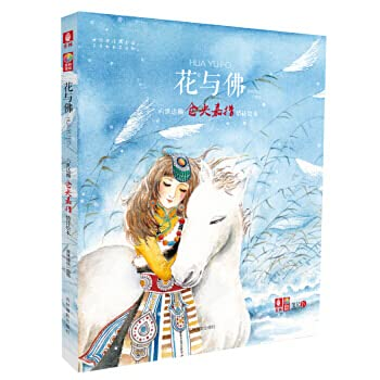 Lin Yi Man plotted goods: Flower and Buddhism (Lama poems picture books)(Chinese Edition): CANG ...