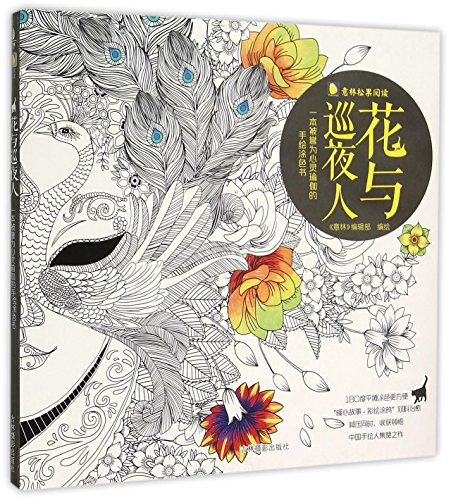 9787549823949: Coloring Story Book:Flower and Night Patrol (Chinese Edition)