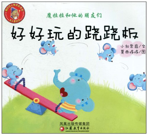 A good fun seesaw books Mall genuine Wenxuan network(Chinese Edition): XIAO KOU CHAI FEI