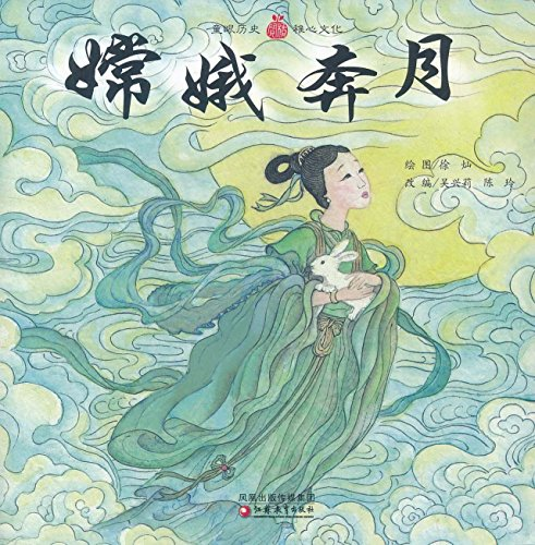 9787549906307: The Goddess Changs Fly to the Moon (Chinese Edition)