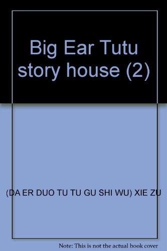 9787549911134: Big Ear Tutu story house (2)