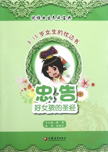 9787549921737: Advice The Bible of Good Girls - 9 ~ 15 Year-old Girls Handbook (Chinese Edition)
