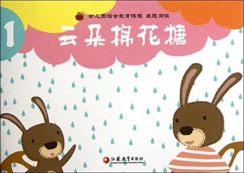 9787549931484: Kindergarten comprehensive educational curriculum topics read ( 1 ) : marshmallow clouds(Chinese Edition)