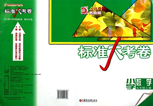 Primary Mathematics (on 5 AB volume of Jiangsu) Standard papers(Chinese Edition): BIAO ZHUN DA KAO ...