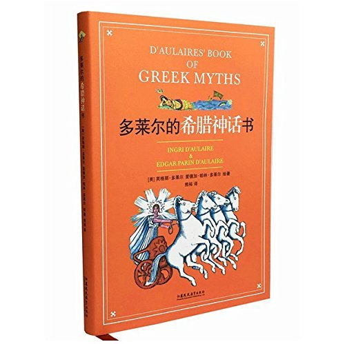 9787549953875: D'Aulaires' Book of Greek Myths (Chinese Edition)