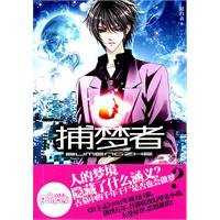 Capture the dreamer(Chinese Edition): MO BAI YI