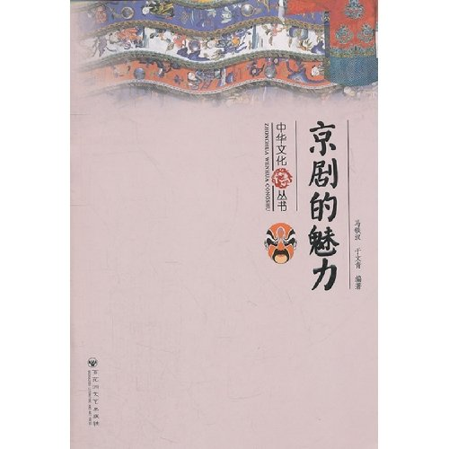 Genuine] the charm of Peking Opera(Chinese Edition): MA TIE HAN