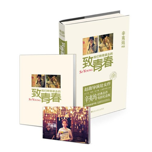 9787550004115: To Our Unavoidable Passed Youth (Chinese Edition)