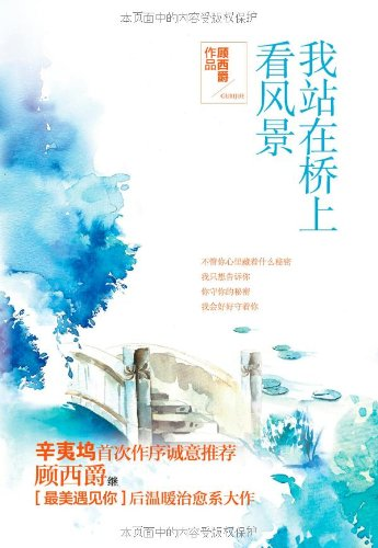 9787550006522: I am Appreciating Scenery on the Bridge (Chinese Edition)