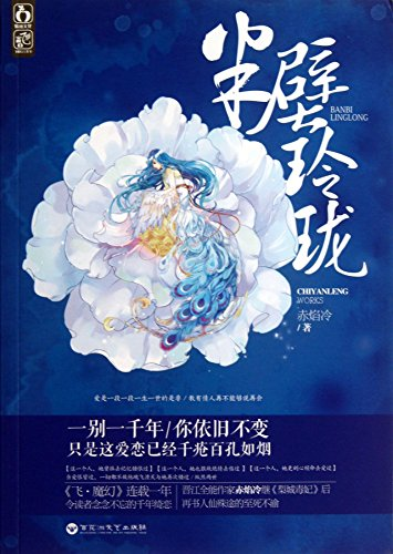 Half of Heart (Chinese Edition)