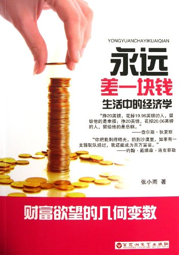 Genuine Books 9787550007130 always a dollar difference(Chinese Edition): BEN SHE