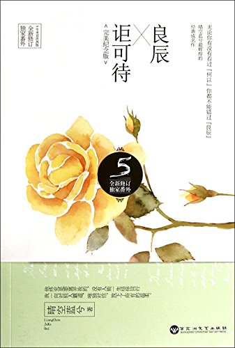 9787550009790: How Could the Joyous Moment be Waited? (Chinese Edition)