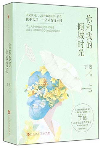 Allure time you and me(Chinese Edition): DING MO