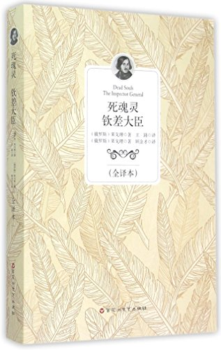 9787550013629: Dead Souls;The Inspector General (Chinese Edition)