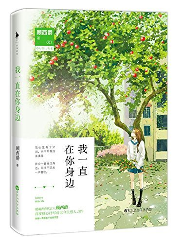 Always With Me (Chinese Edition): Gu Xijue